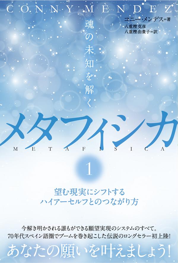 Metafisica 1 Tamashii no Michi wo Toku Nozomu Genjitsu ni Shift suru Higher Self to no Tsunagarikata