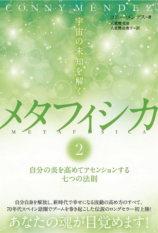 Metafisica 2 Uchuu no Michi wo Toku Jibun no Honoo wo Takamete Ascension suru Nanatsu no Housoku